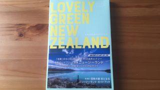 これを観たらニュージーランドに行きたくなるガイドブック「LOVELY GREEN NEW ZEALAND」