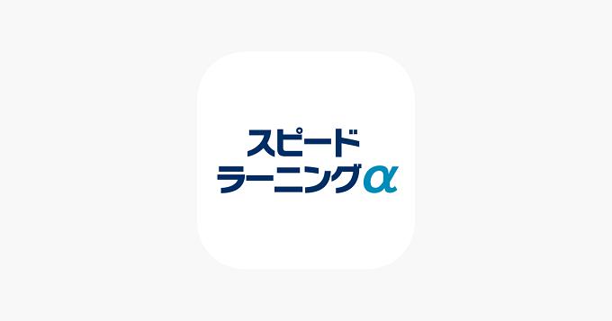スピードラーニングαアプリ